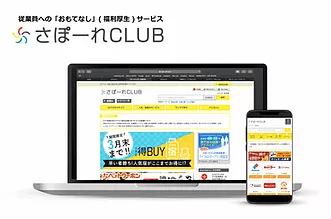 さぽーれCLUB